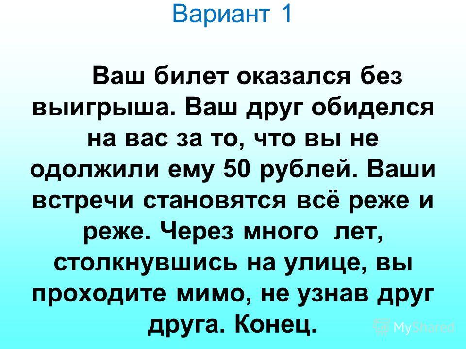 -Если вы считаете, что нужно купить билет, а 50 рублей оставить себе – см. вариант 1 -Если вы решили отдать 50 рублей вашему другу, чтобы он смог купить билет – см. вариант 2