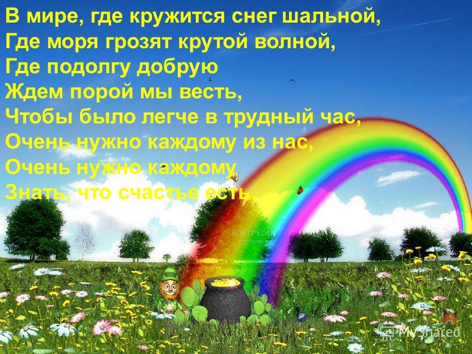 Мы желаем счастья вам!