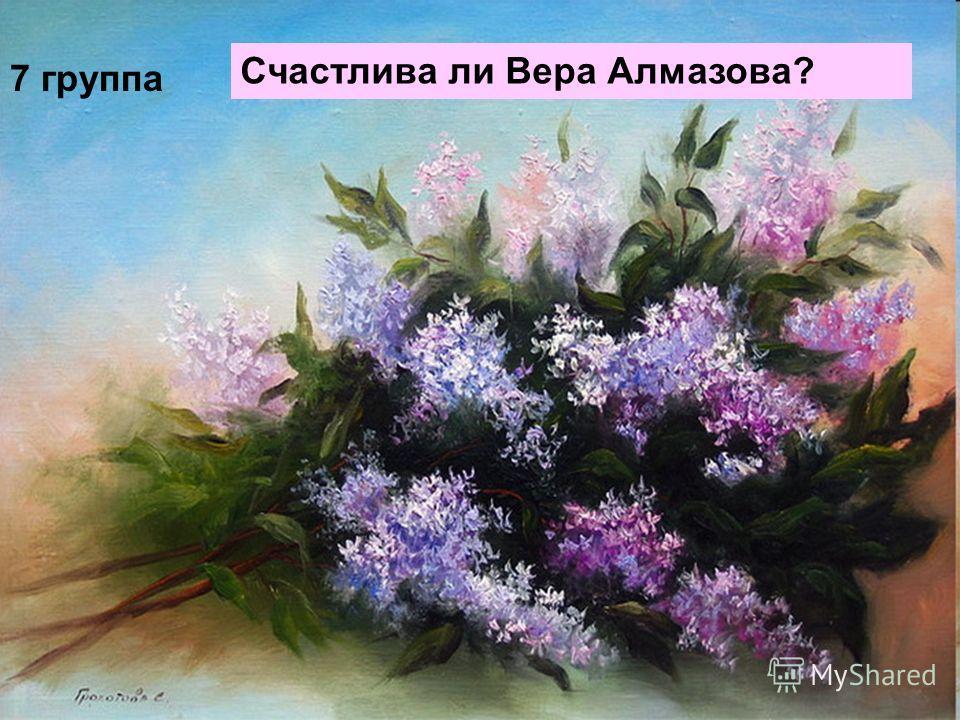 Счастлива ли Вера Алмазова? 7 группа