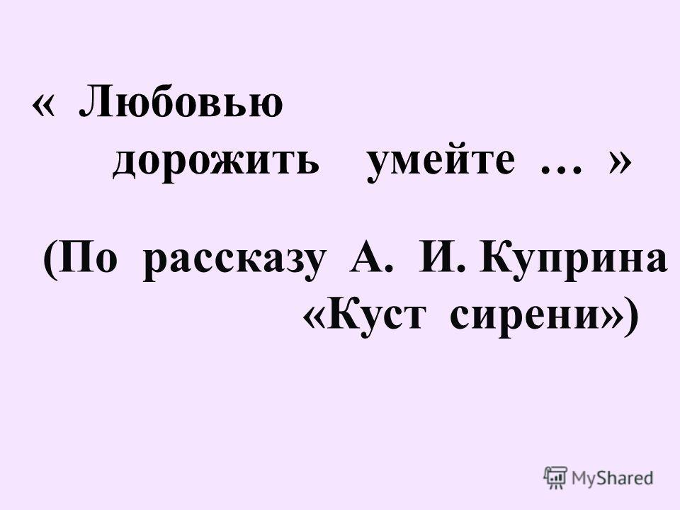 (По рассказу А. И. Куприна «Куст сирени»)