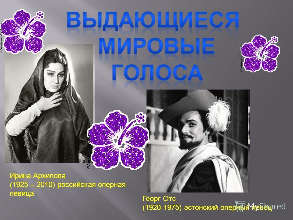 Ирина Архипова (1925 – 2010) российская оперная певица Георг Отс (1920-1975) эстонский оперный певец
