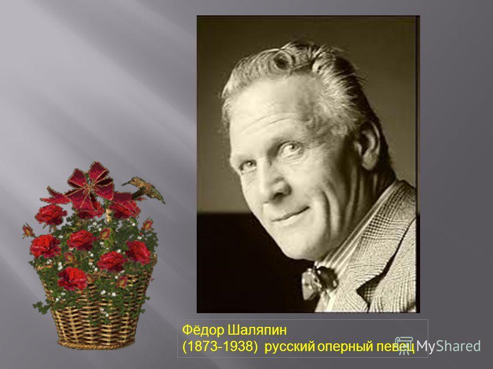 Фёдор Шаляпин (1873-1938) русский оперный певец