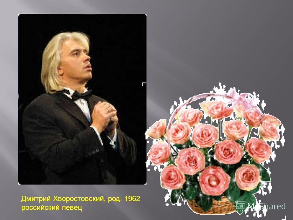 Дмитрий Хворостовский, род. 1962 российский певец