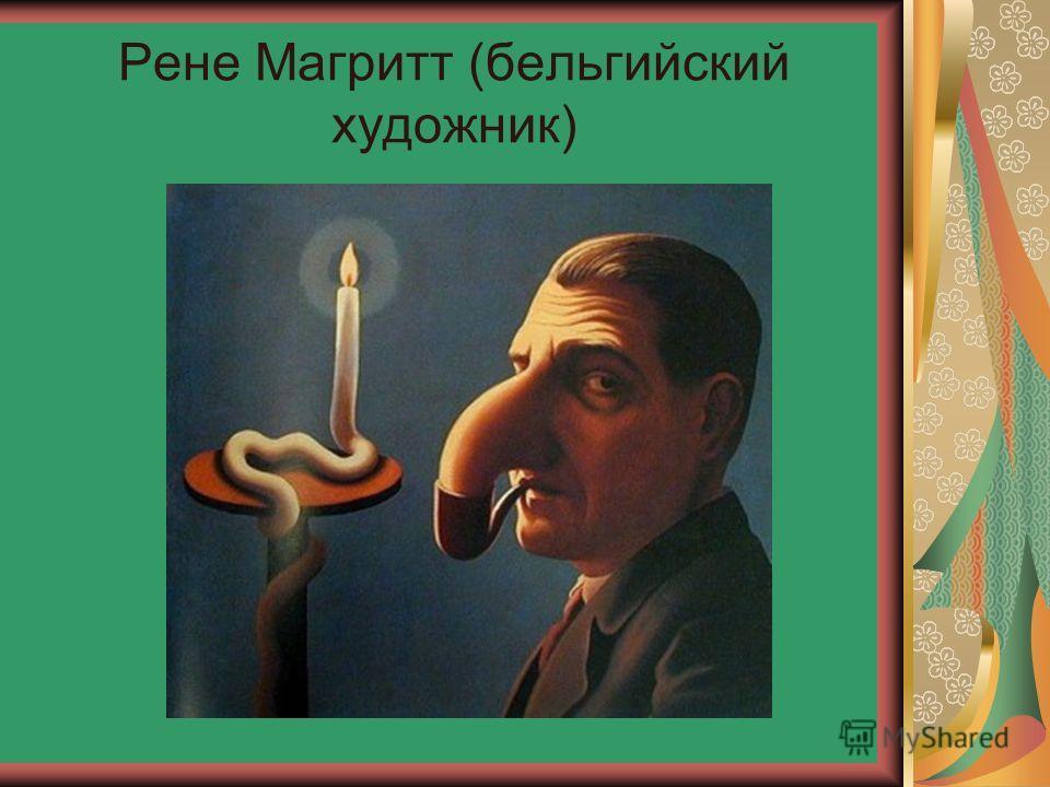 Рене Магритт (бельгийский художник)