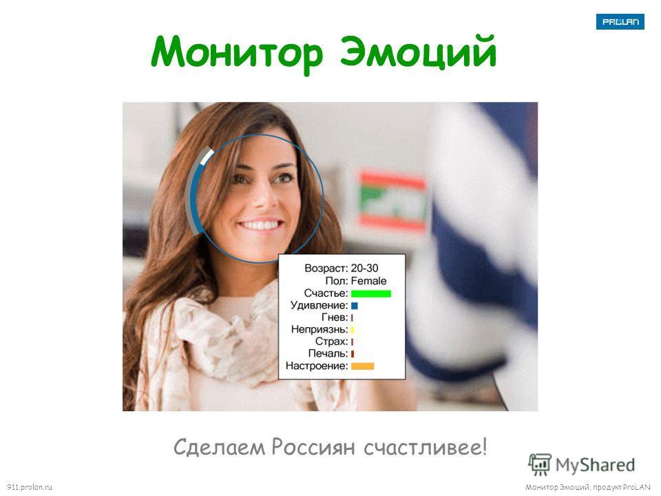 911.prolan.ru Монитор Эмоций, продукт ProLAN Монитор Эмоций Сделаем Россиян счастливее!