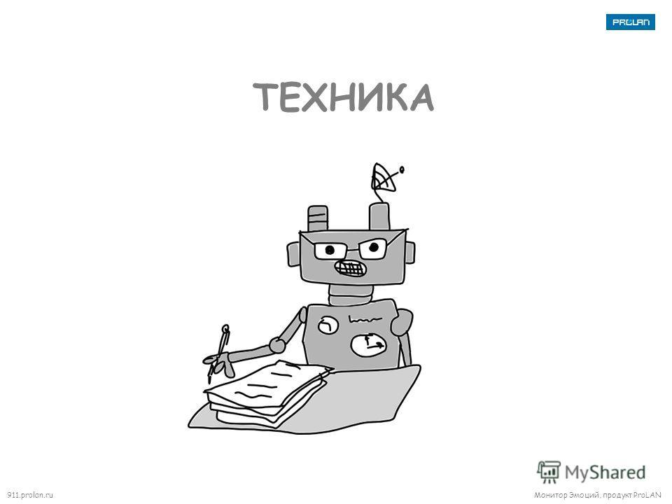 911.prolan.ru Монитор Эмоций, продукт ProLAN ТЕХНИКА