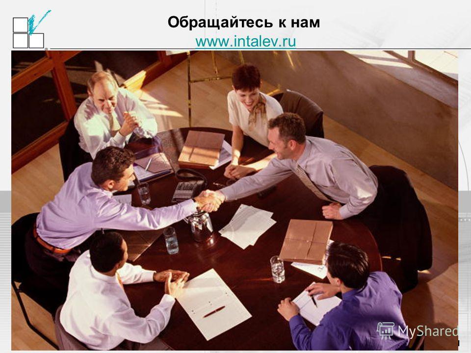 www.intalev.ru Обращайтесь к нам www.intalev.ruwww.intalev.ru