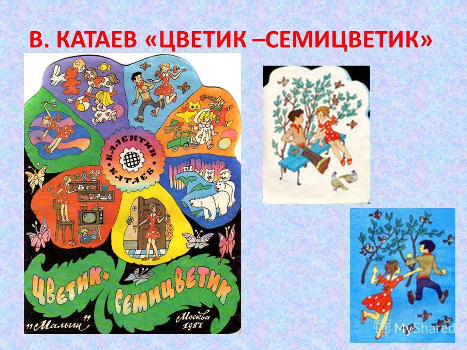 В. КАТАЕВ «ЦВЕТИК –СЕМИЦВЕТИК»