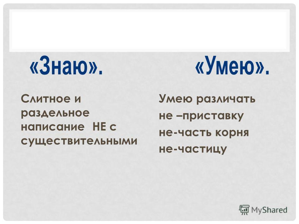 Слитное и раздельное написание НЕ с существительными Умею различать не –приставку не-часть корня не-частицу
