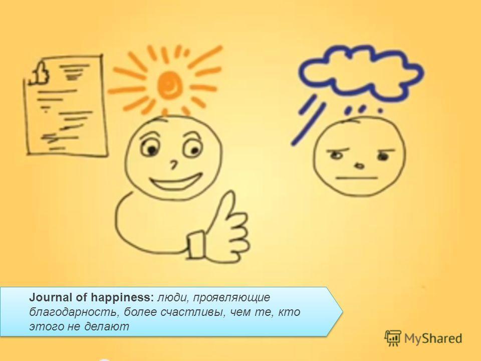 Journal of happiness: люди, проявляющие благодарность, более счастливы, чем те, кто этого не делают