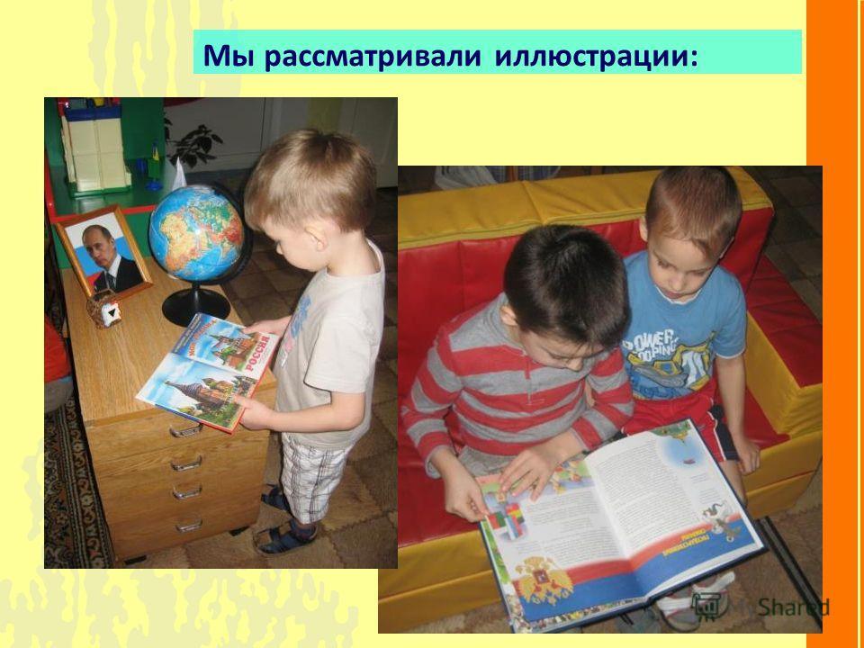 Мы рассматривали иллюстрации:
