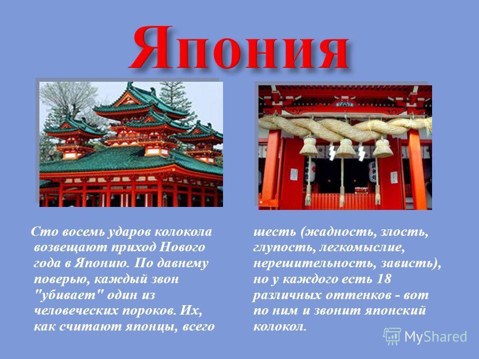 Сто восемь ударов колокола возвещают приход Нового года в Японию. По давнему поверью, каждый звон