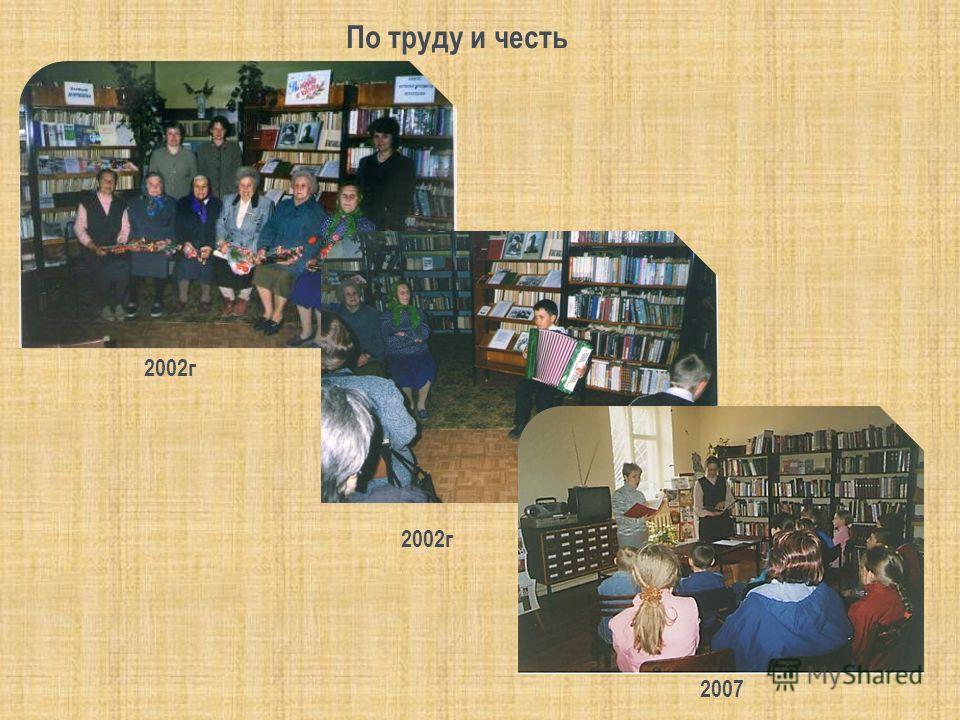По труду и честь 2002 г 2007