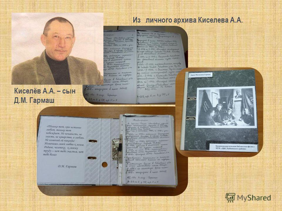 Киселёв А.А. – сын Д.М. Гармаш Из личного архива Киселева А.А.
