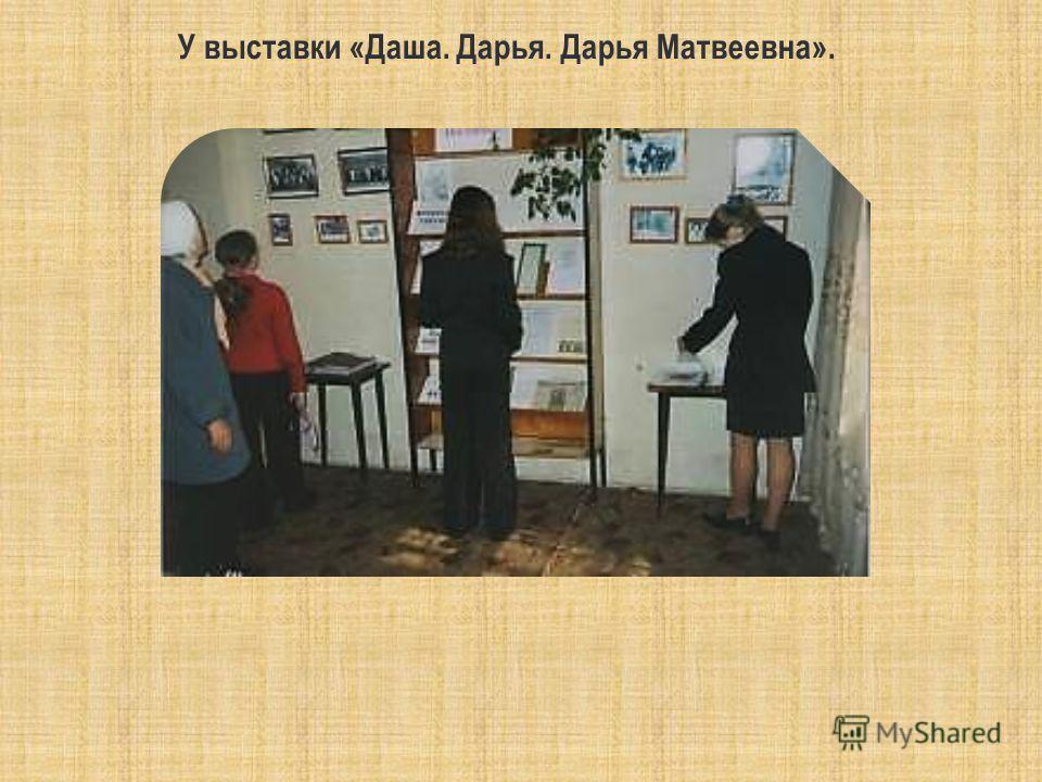 У выставки «Даша. Дарья. Дарья Матвеевна».