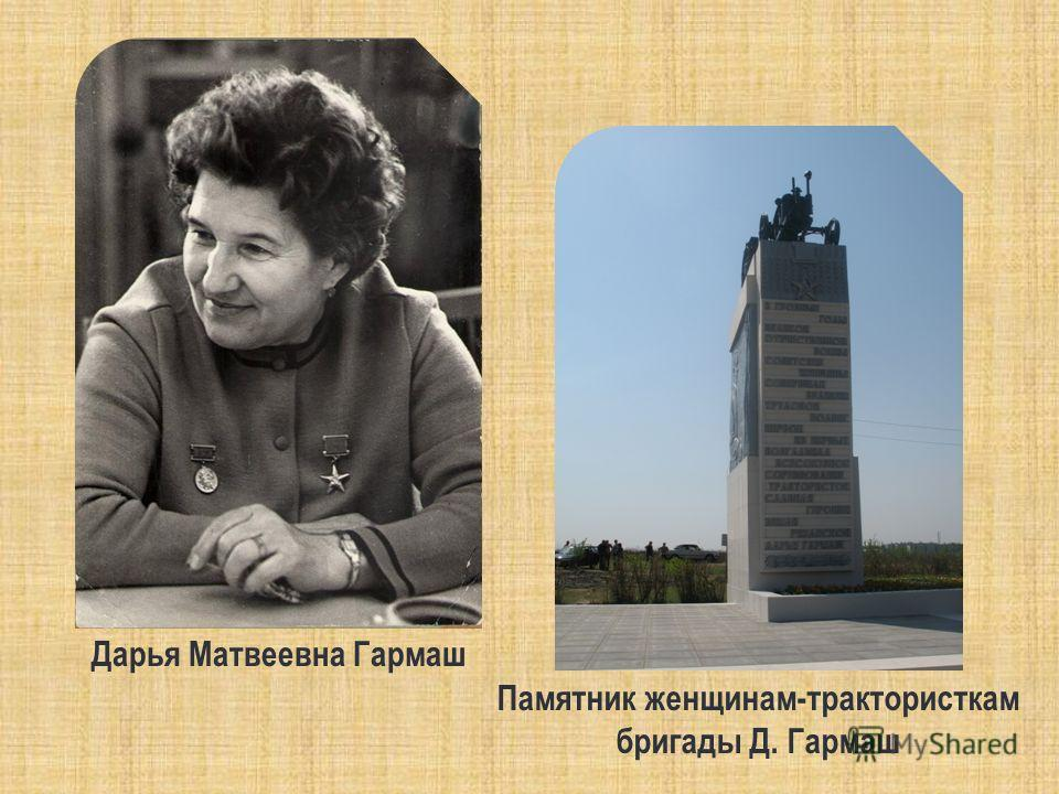 Дарья Матвеевна Гармаш Памятник женщинам-трактористкам бригады Д. Гармаш