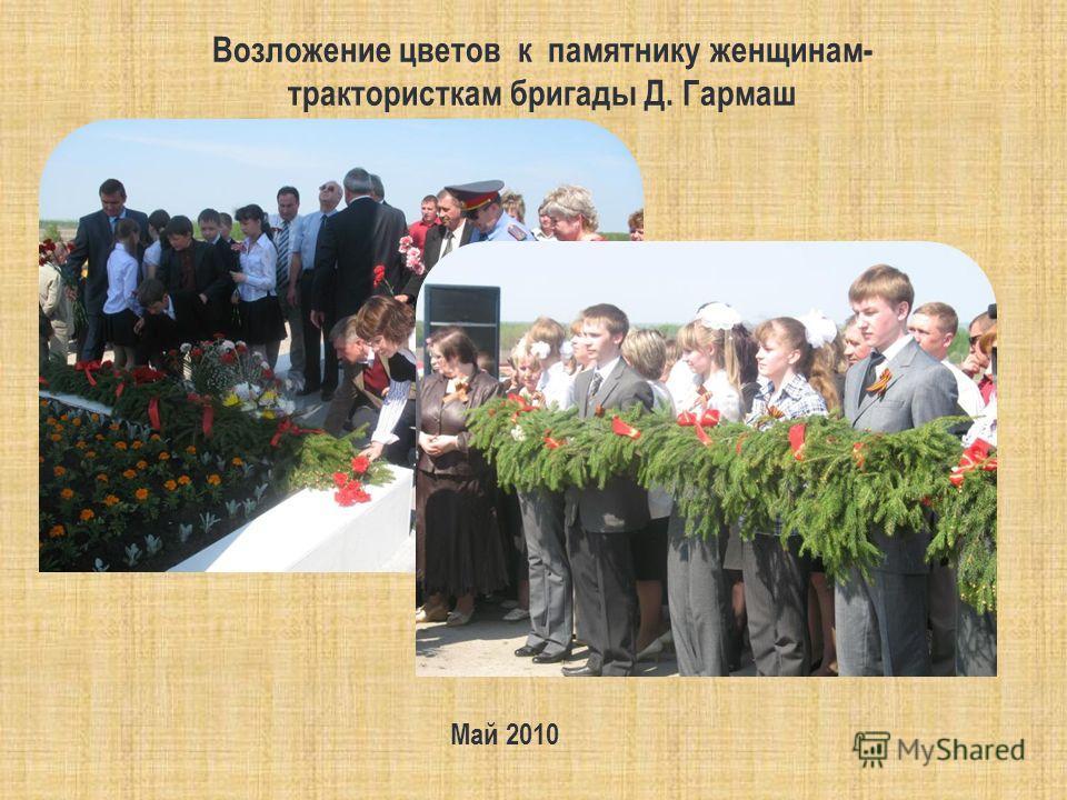 Возложение цветов к памятнику женщинам- трактористкам бригады Д. Гармаш Май 2010