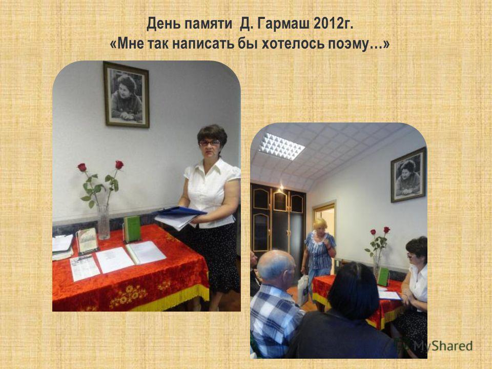 День памяти Д. Гармаш 2012 г. «Мне так написать бы хотелось поэму…»