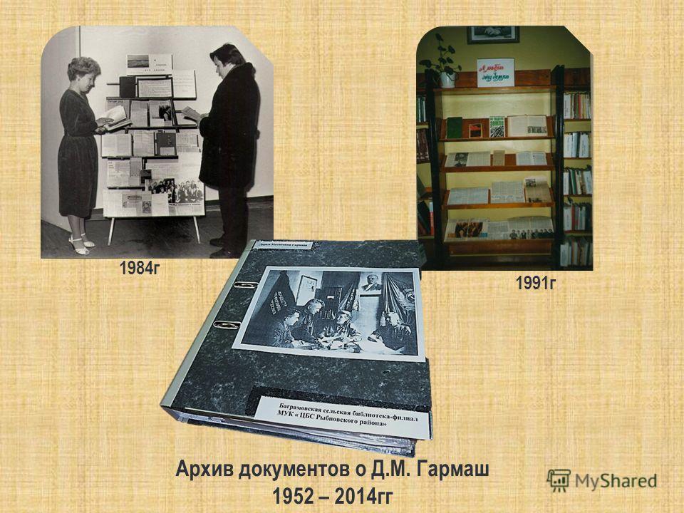 1984 г 1991 г Архив документов о Д.М. Гармаш 1952 – 2014 гг