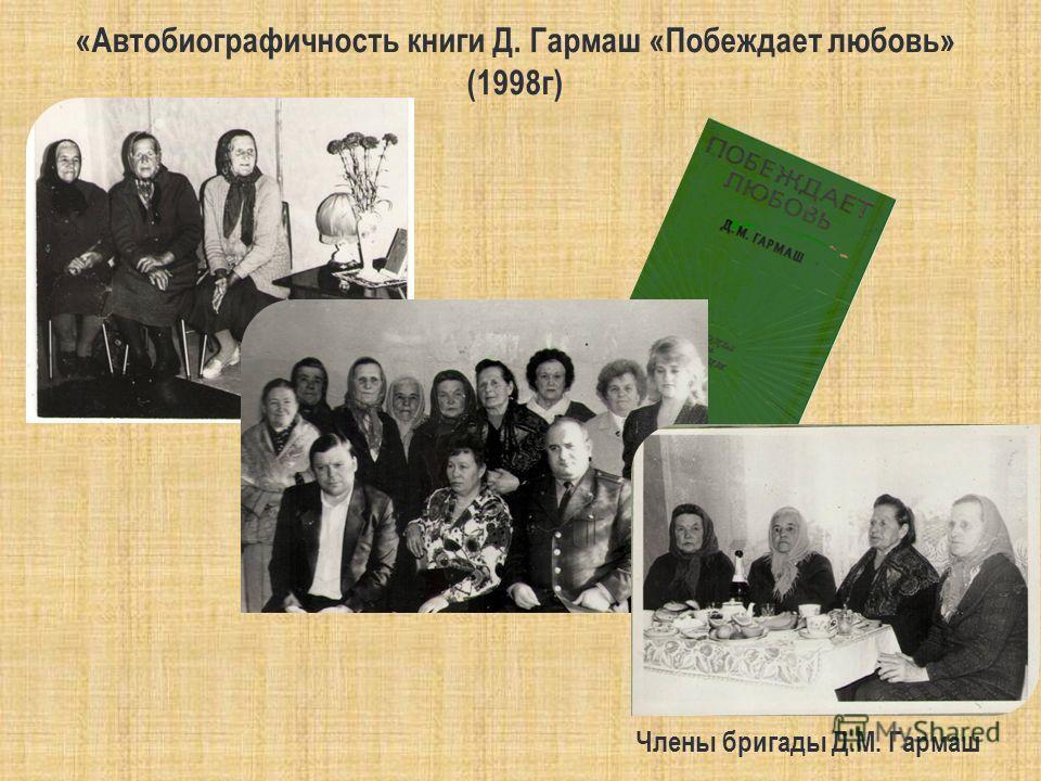 Члены бригады Д.М. Гармаш «Автобиографичность книги Д. Гармаш «Побеждает любовь» (1998 г)