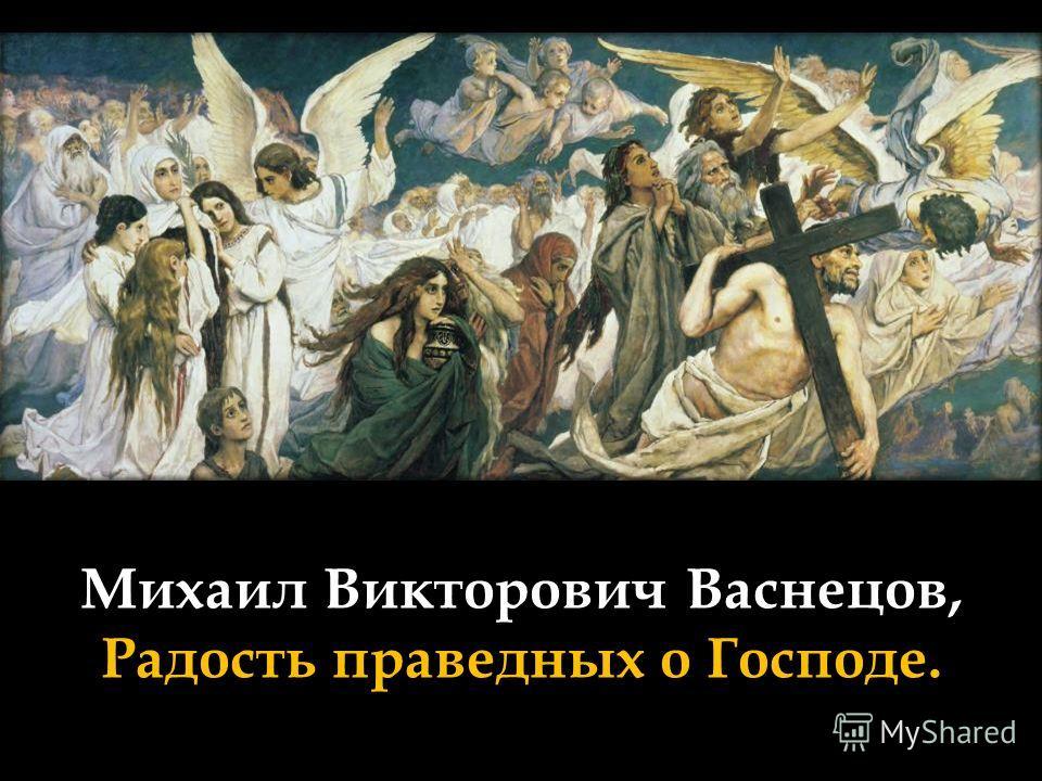 Михаил Викторович Васнецов, Радость праведных о Господе. Триптих (левая часть)