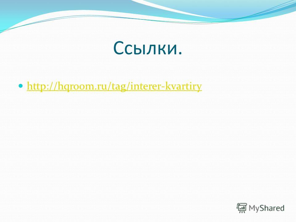 Ссылки. http://hqroom.ru/tag/interer-kvartiry