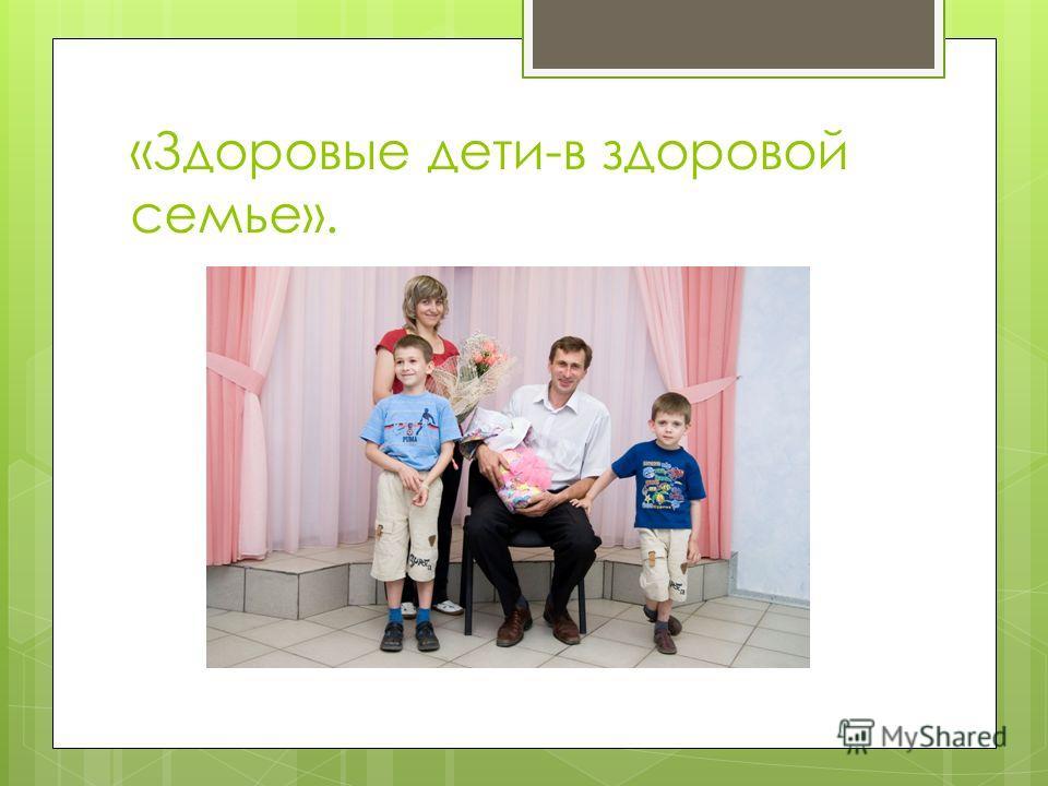 «Здоровые дети-в здоровой семье».