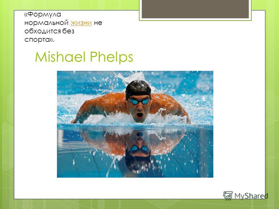 Mishael Phelps «Формула нормальной жизни не обходится без спорта».жизни