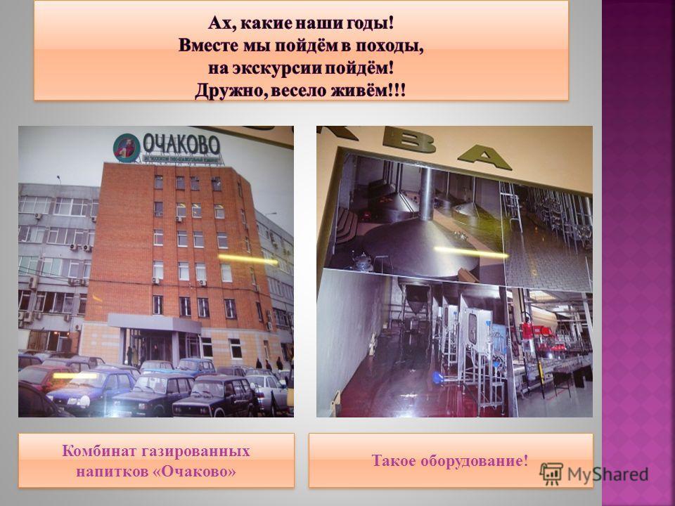 Комбинат газированных напитков «Очаково» Такое оборудование!