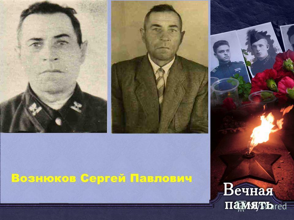 Вознюков Сергей Павлович