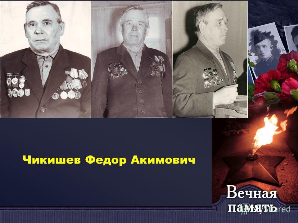 Чикишев Федор Акимович