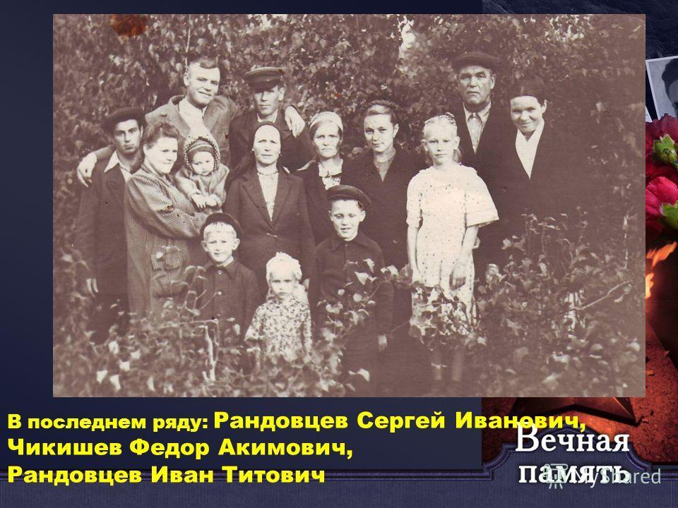 В последнем ряду: Рандовцев Сергей Иванович, Чикишев Федор Акимович, Рандовцев Иван Титович