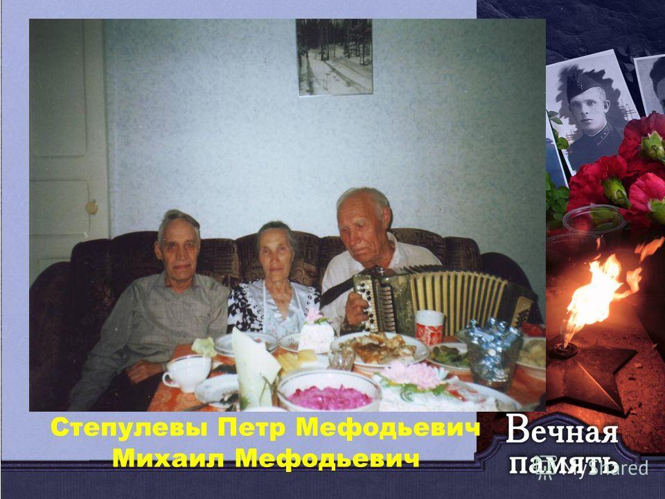 Степулевы Петр Мефодьевич Михаил Мефодьевич