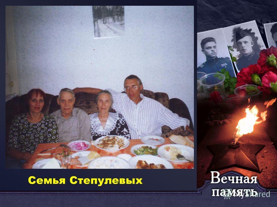 Семья Степулевых