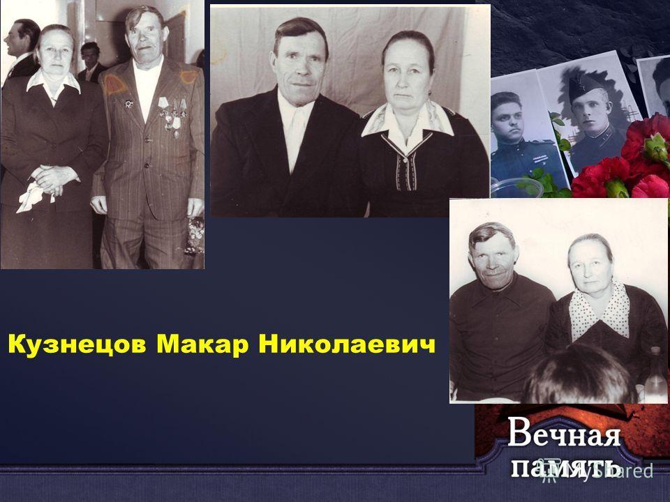 Кузнецов Макар Николаевич
