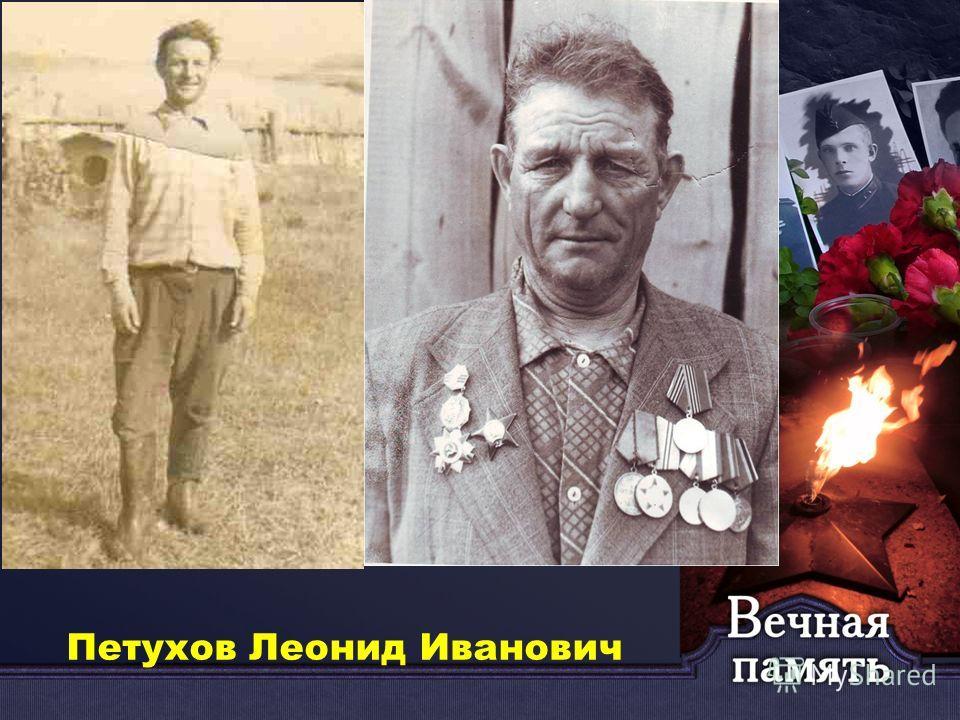 Петухов Леонид Иванович