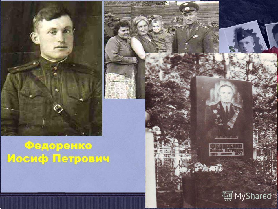 Федоренко Иосиф Петрович