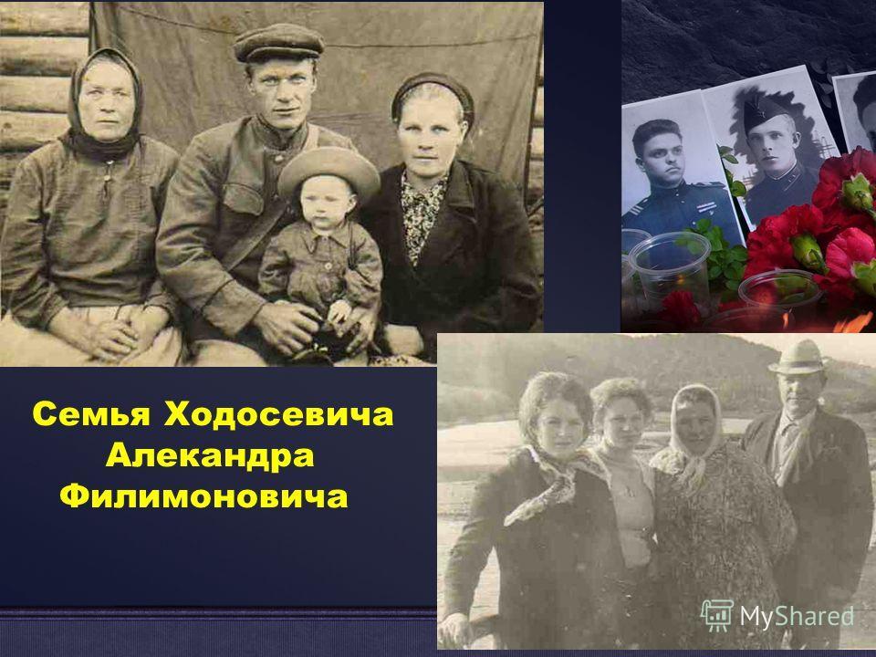 Семья Ходосевича Алекандра Филимоновича