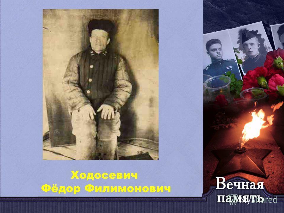 Ходосевич Фёдор Филимонович