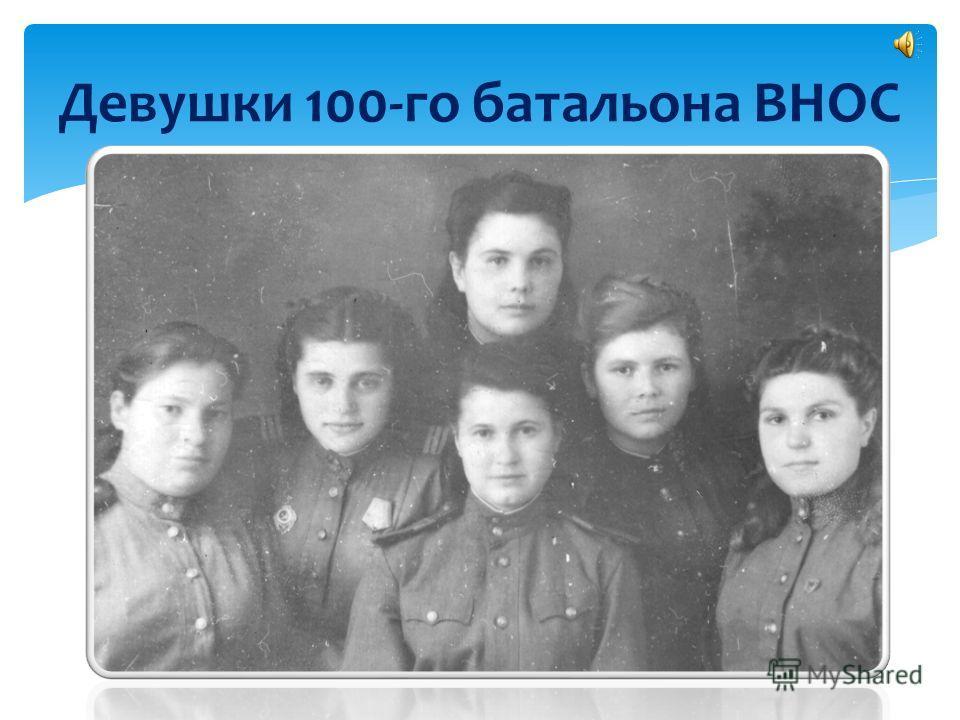 Девушки 100-го батальона ВНОС