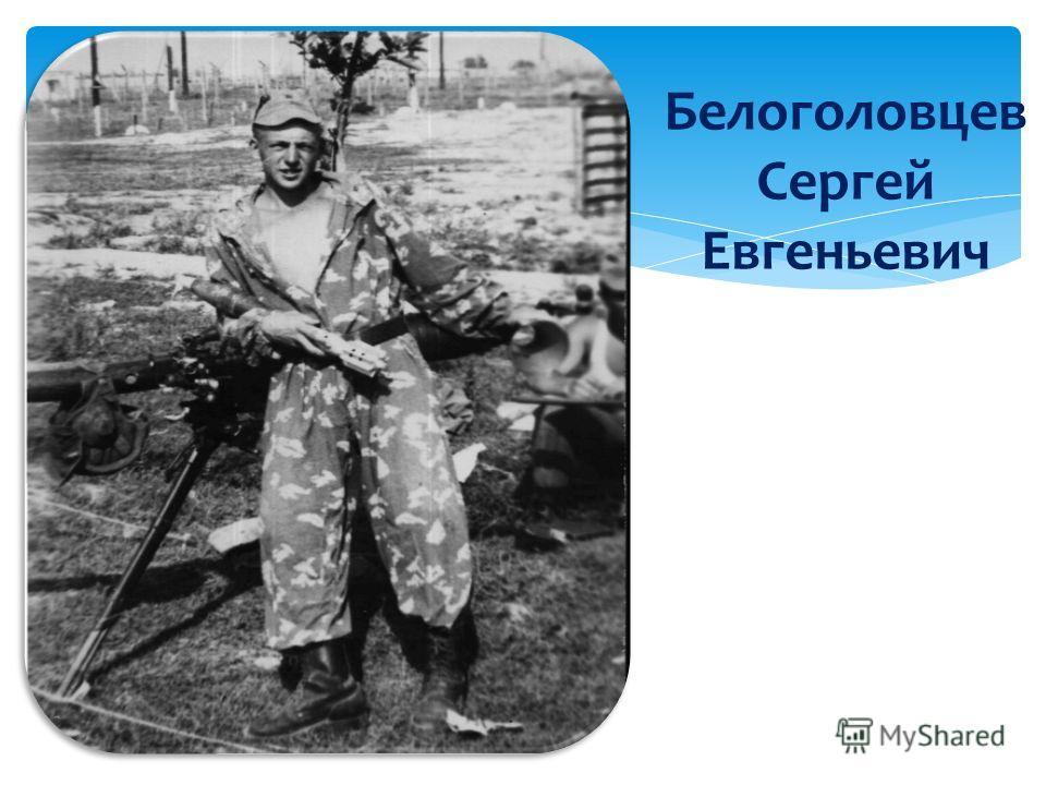 Белоголовцев Сергей Евгеньевич