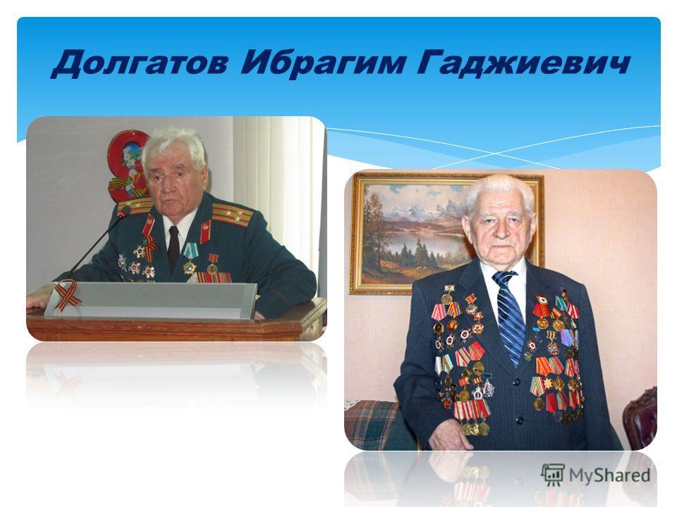 Долгатов Ибрагим Гаджиевич