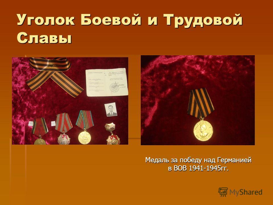 Уголок Боевой и Трудовой Славы Медаль за победу над Германией в ВОВ 1941-1945 гг.