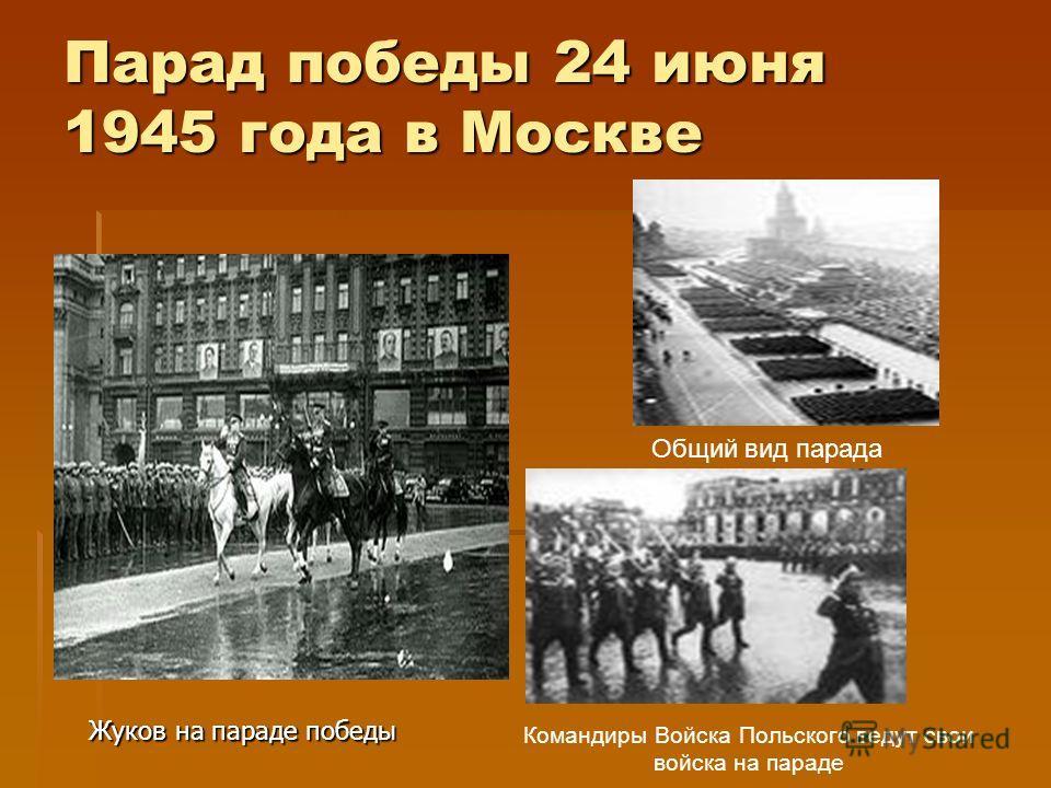 Парад победы 24 июня 1945 года в Москве Жуков на параде победы Общий вид парада Командиры Войска Польского ведут свои войска на параде