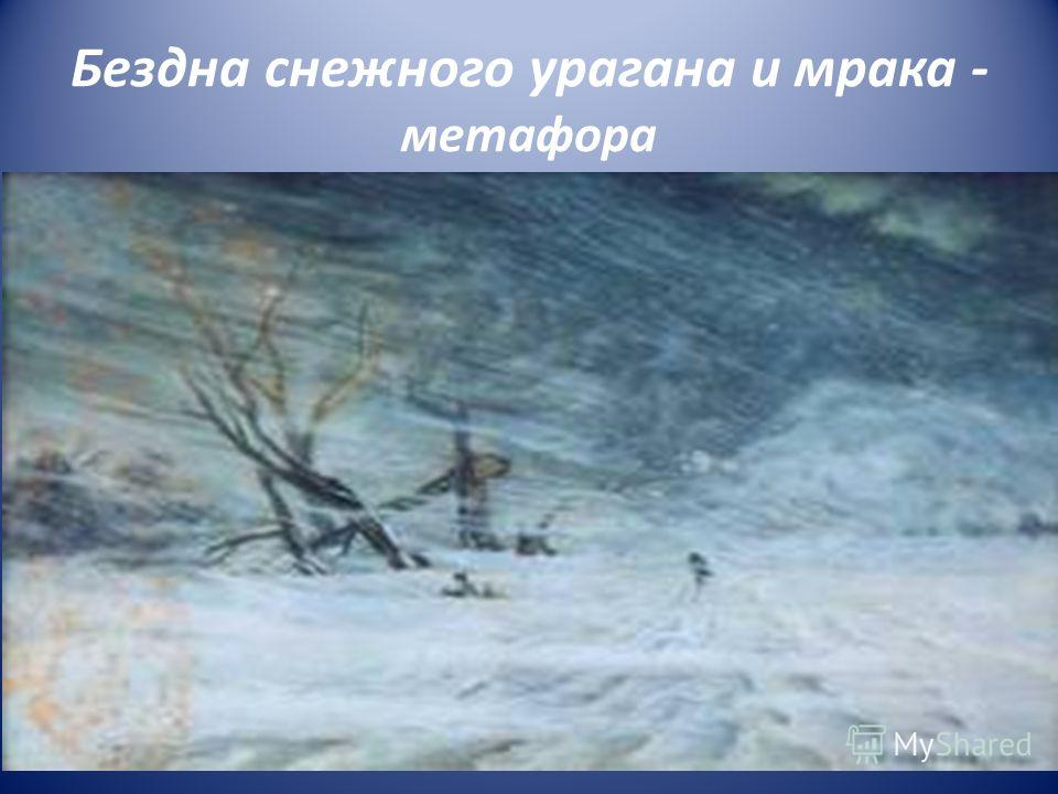 Бездна снежного урагана и мрака - метафора