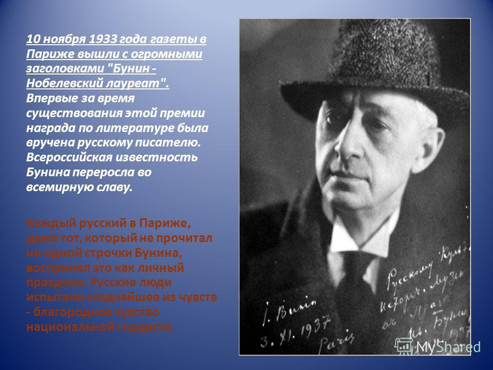 10 ноября 1933 года газеты в Париже вышли с огромными заголовками