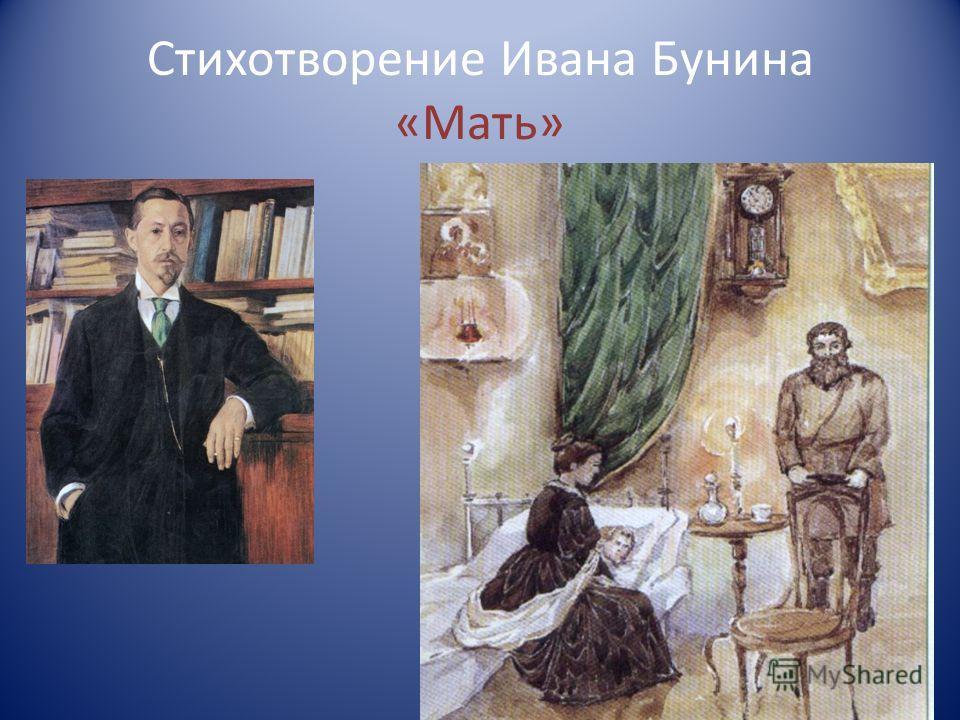 Стихотворение Ивана Бунина «Мать»