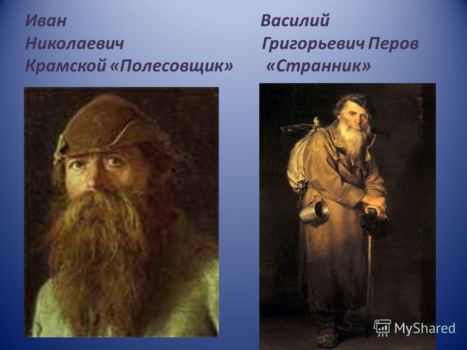 Иван Василий Николаевич Григорьевич Перов Крамской «Полесовщик» «Странник»