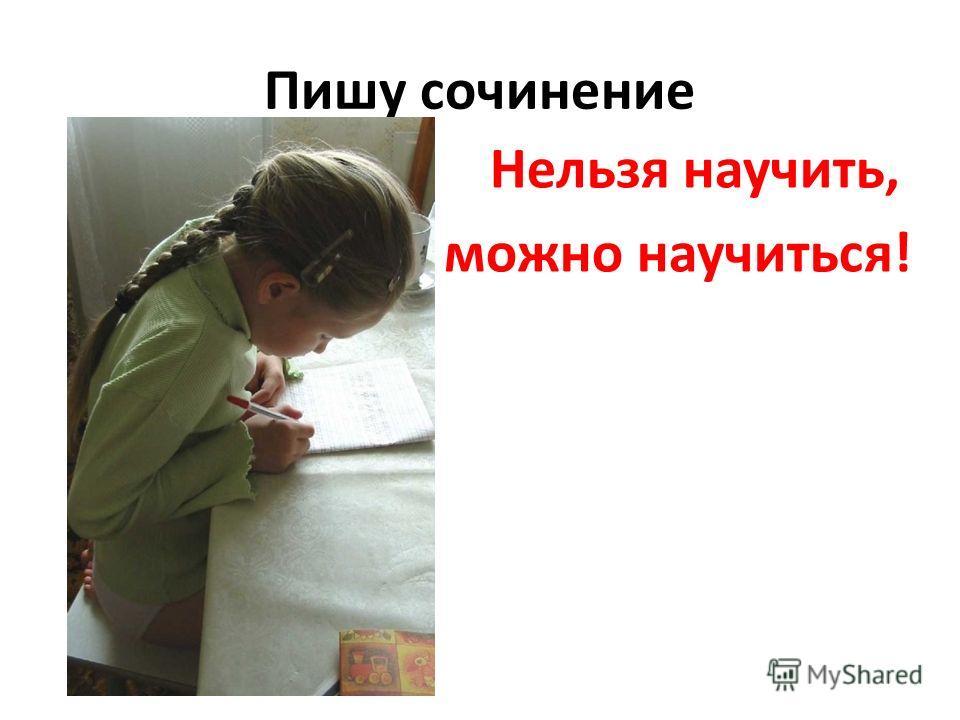 Пишу сочинение Нельзя научить, можно научиться!