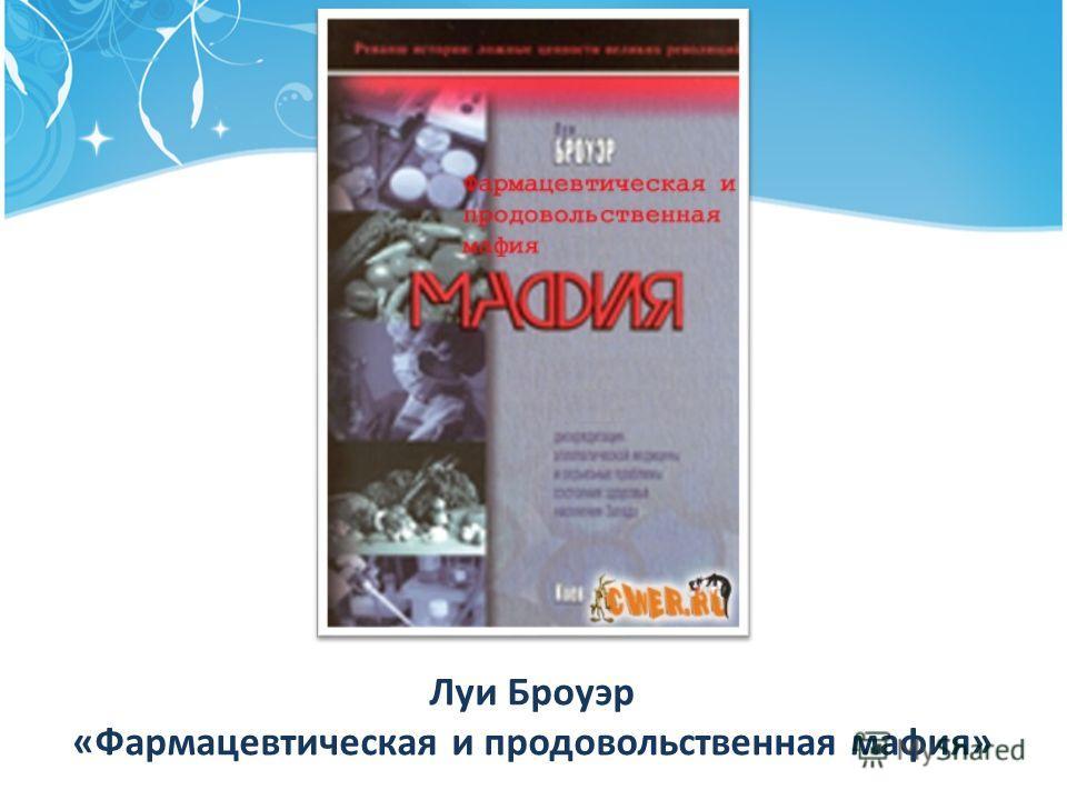 Луи Броуэр «Фармацевтическая и продовольственная мафия»